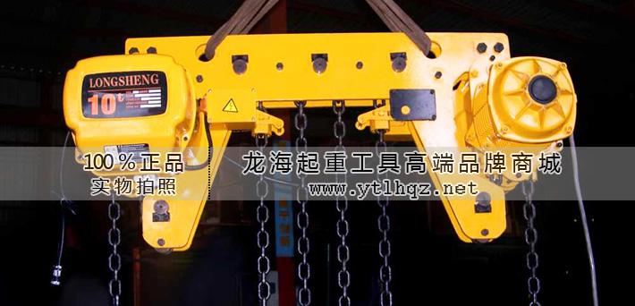 【逆相保护】10吨低净空环链电动葫芦在安线时如线路接错,电机与