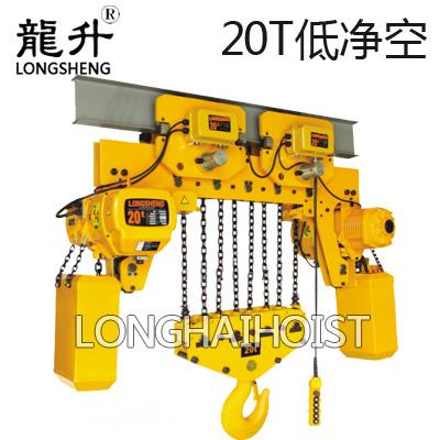 20吨低净空环链电动葫芦