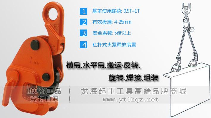 【分类】横吊夹钳,h钢用夹具,h钢用翻转钳,杆式锁 【用途】横吊,水平