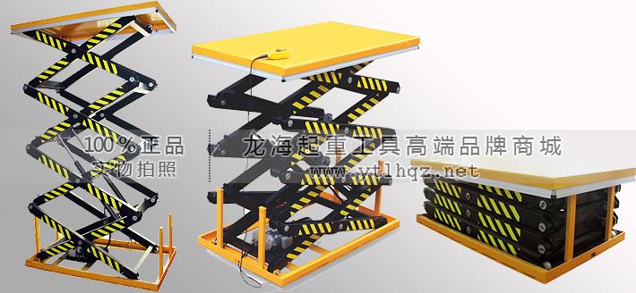 四剪式电动液压升降平台实物图片图片