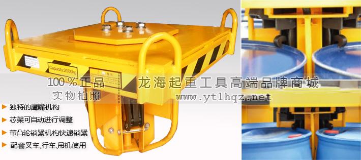 四桶油桶吊具,四油桶搬运夹—『龙海起重工具高端