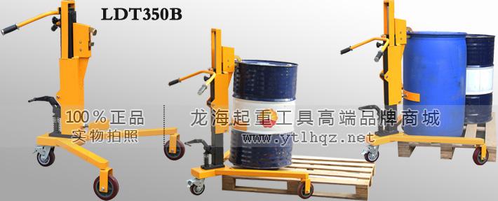 ldt350脚踏式液压油桶车—『龙海起重工具高端品牌
