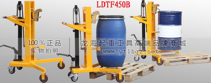 ldtf450脚踏式液压油桶搬运车—『龙海起重高端品牌