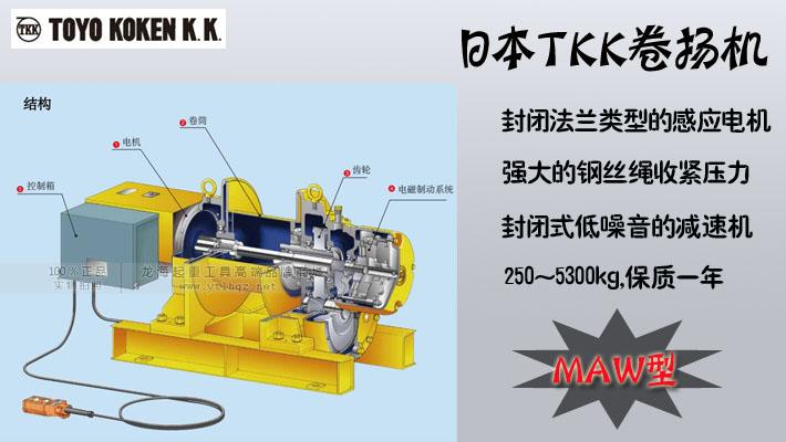 型日本tkk卷扬机的卷筒采用钢板制成,具有 较 强 的钢丝绳收紧的压力