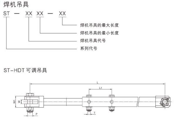 ST型可调焊机吊具尺寸图